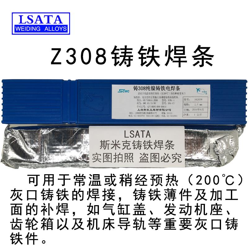 上海斯米克飞机牌铸Z308 Z408 Z508纯镍铸铁电焊条生铁焊条3.2mm