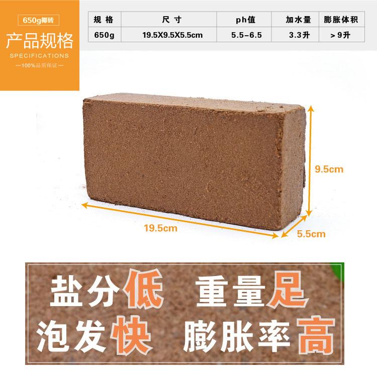 椰砖栽培基质椰糠砖肥料椰壳砖无菌低盐种花种菜营养土多肉椰土砖