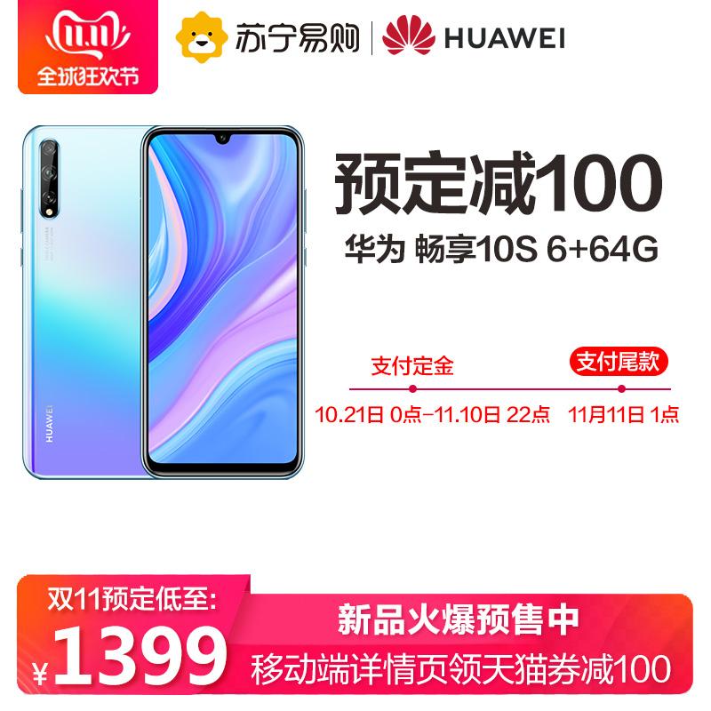 大电池 4800mAh 三摄 AI 超广角 屏幕指纹 OLED 64GB 6 10S 华为畅享 HUAWEI 100 预付减 新品预售
