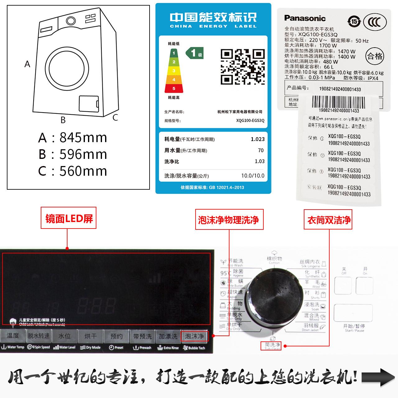 除螨洗烘一体变频滚筒洗衣机 EGS3Q10kg XQG100 松下 Panasonic