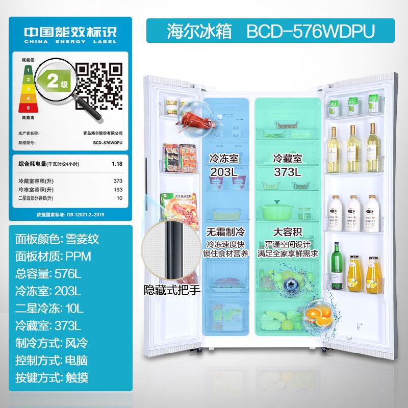 对开门双开门风冷无霜变频家用大容量双门冰箱 576WDPU BCD 海尔