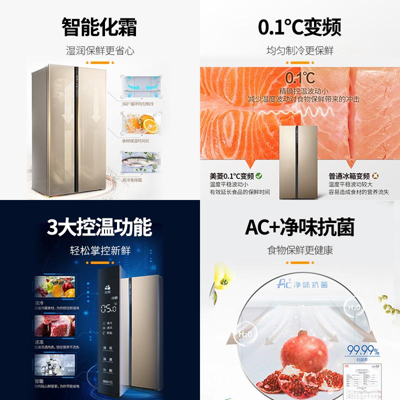 双门对开门双开门大容量风冷无霜家用节能电冰箱 455WPCX BCD 美菱