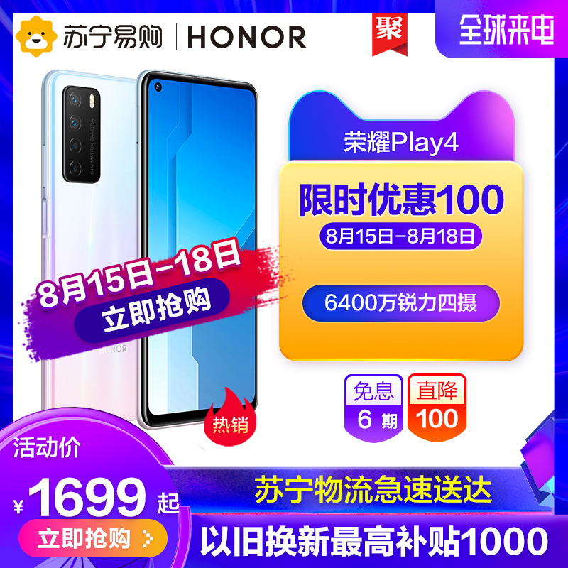 play4 双模全网通学生官方正品 5G 芯片 800 万锐力四摄天玑 6400 Play4 荣耀 华为 1699 日低至 8.15