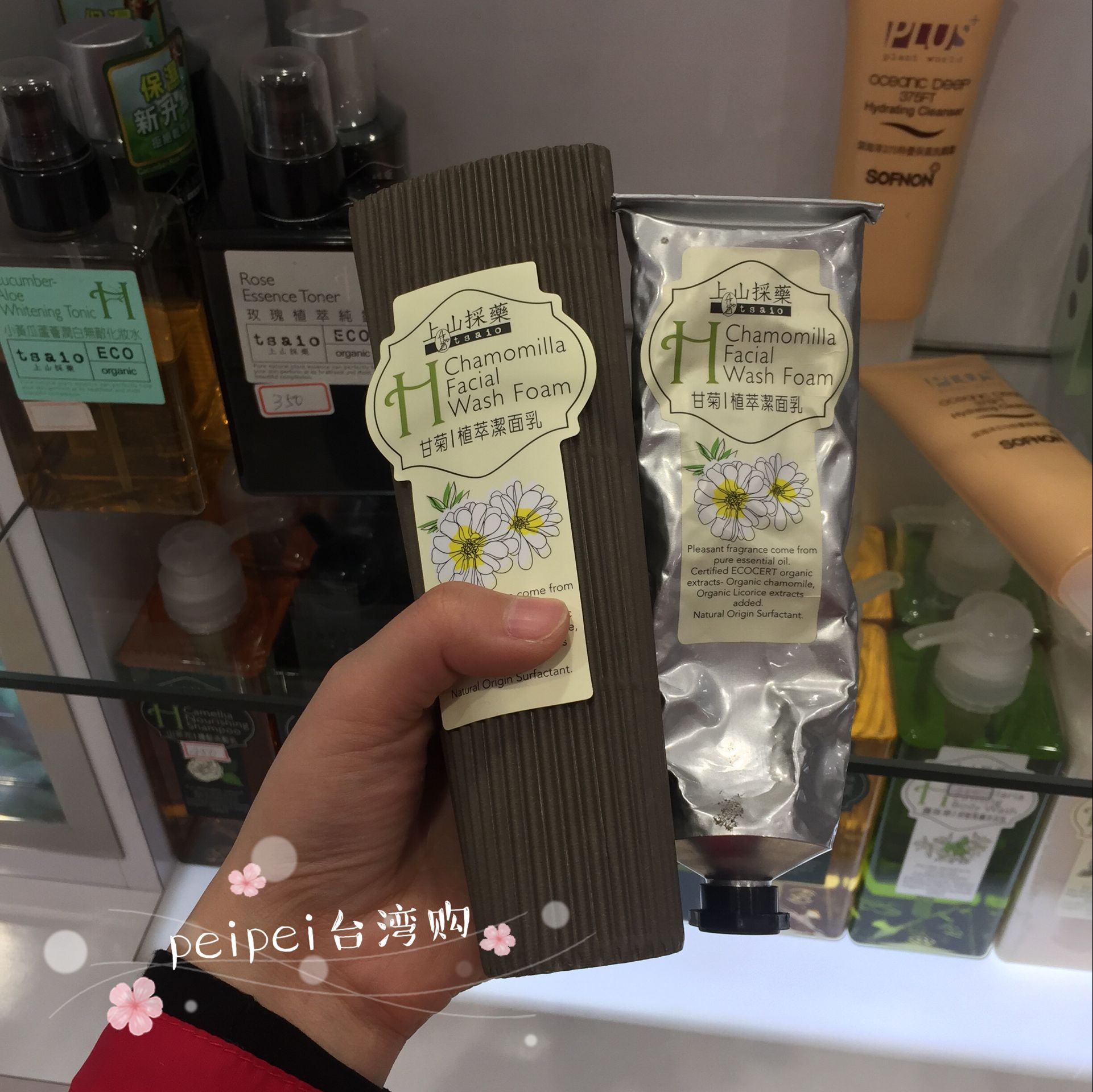 任2件包郵臺灣上山採藥tsaio甘菊植萃潔面乳舒緩溫和洗面乳120g