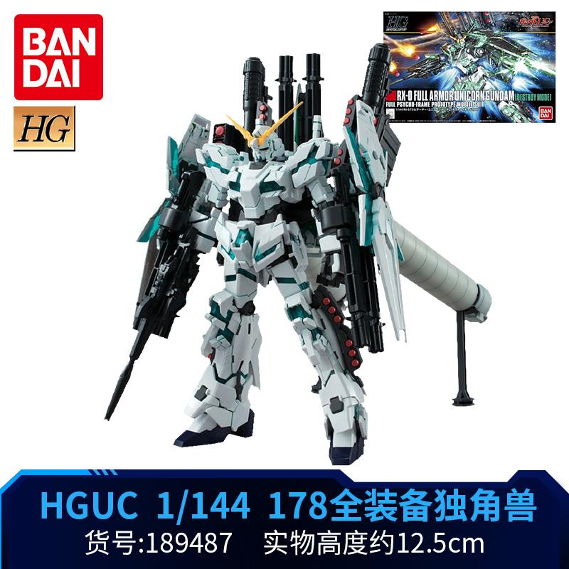 万代敢达拼装模型 HGUC HG 1/144 独角兽高达毁灭全装备报丧女妖