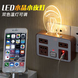 Creative wireless socket converter one to two or three multifunctional porous plug household USB charging plug row night light