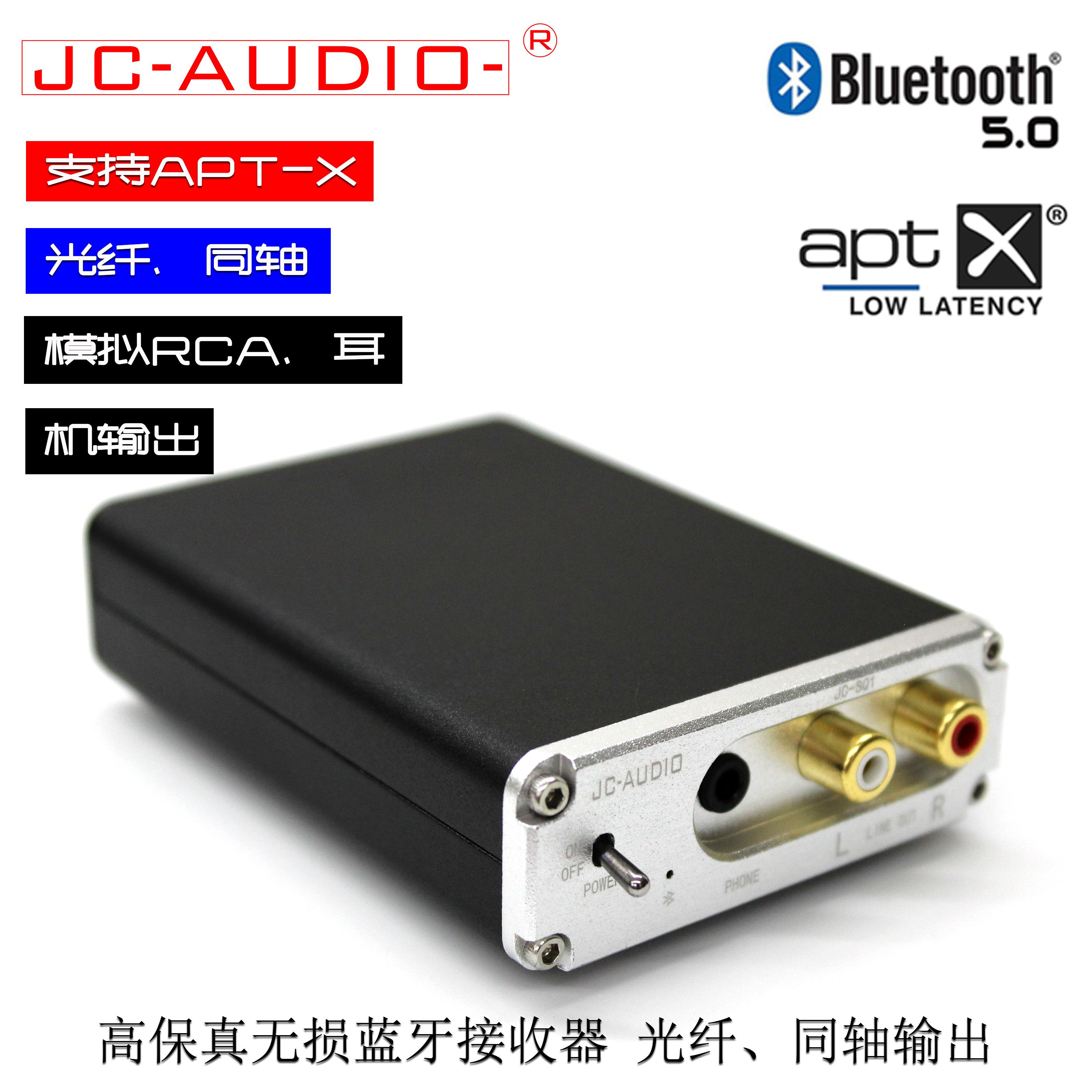 JC-SQ1音訊藍芽接收器  CSR8675藍芽5.0支援APT-HD 藍芽DAC解碼器
