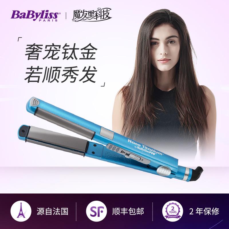 法國BaByliss捲髮棒大卷直卷兩用負離子夾直板夾直髮電卷棒2071