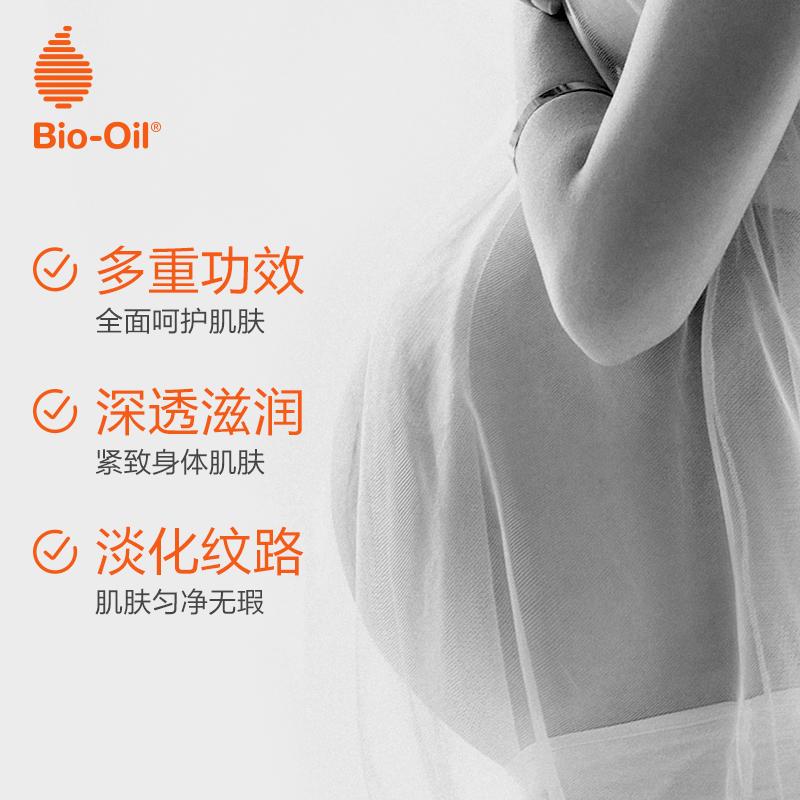 【10.21预售】百洛孕妇妊娠按摩油200ml*2产后淡化护理学生肥胖纹