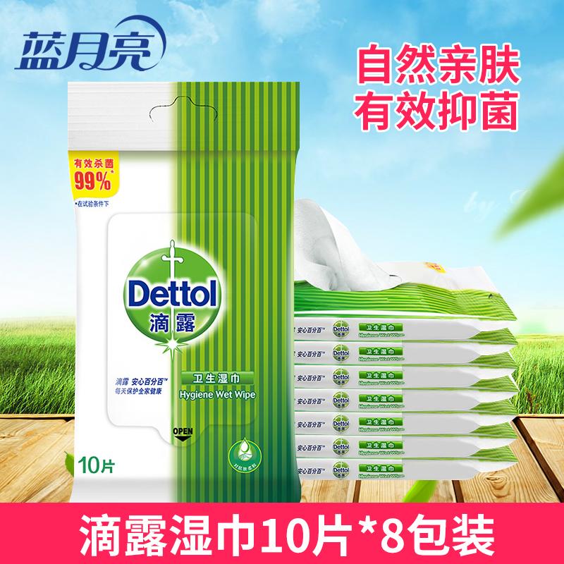 滴露衛生溼巾紙成人兒童可用便攜消毒除菌溼紙巾10片*8包