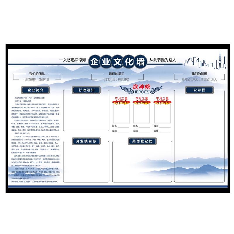 磁性白板办公企业文化墙定做公告栏展板业绩榜墙贴看板员工软白板