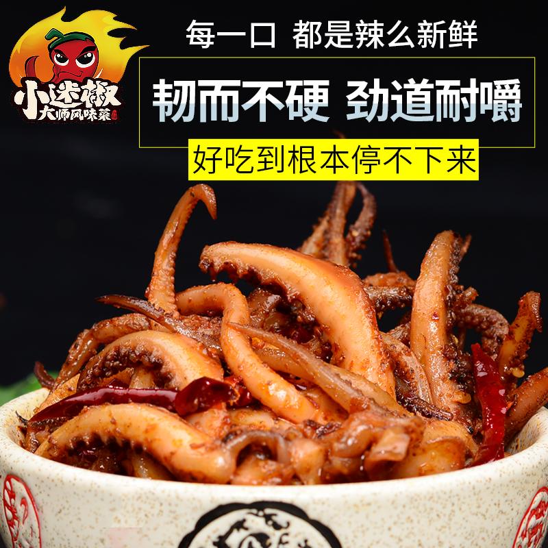 鱿鱼丝章鱼足零食香辣铁板鱿鱼须麻辣小海鲜即食熟食冷吃八爪鱼