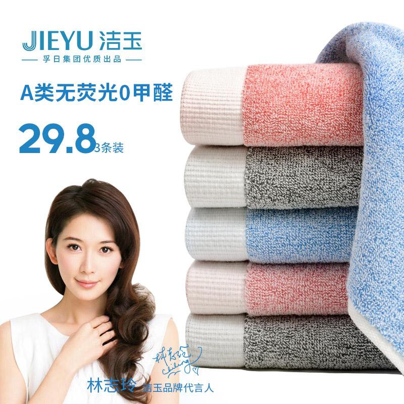 A类品质,林志玲代言:3条 洁玉 纯棉大毛巾