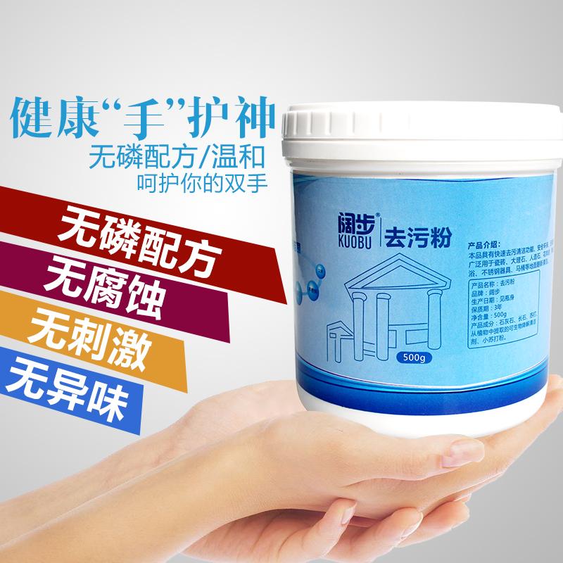 阔步强力去污粉 地面瓷砖清洁剂 厨房油污地砖污垢大理石台面清洗