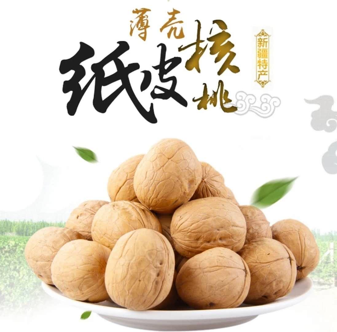 克孕妇零食 220 新疆薄皮大核桃坚果零食特产干果 嗨食季纸皮核桃