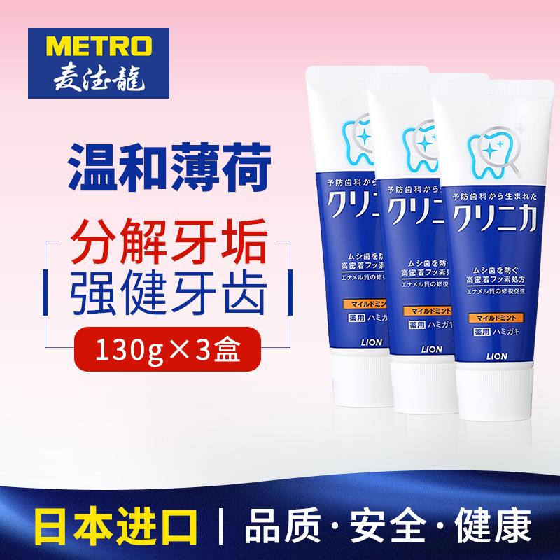 日本進口LION獅王酵素健齒牙膏 立式溫和薄荷 美白清新130g*3支