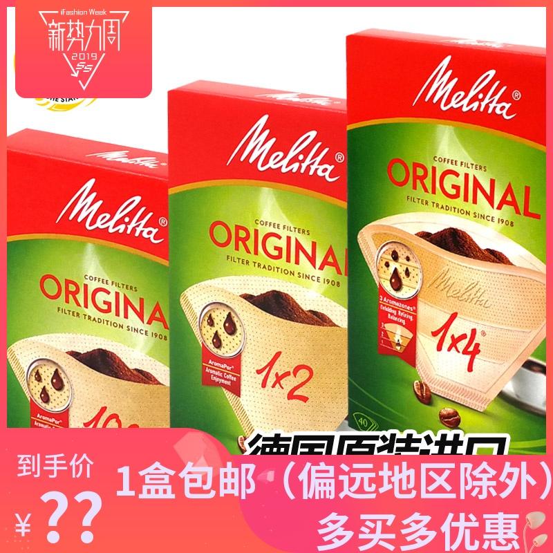 1盒包郵 德國Melitta美樂家進口1*2咖啡過濾紙手衝滴漏美式機40片