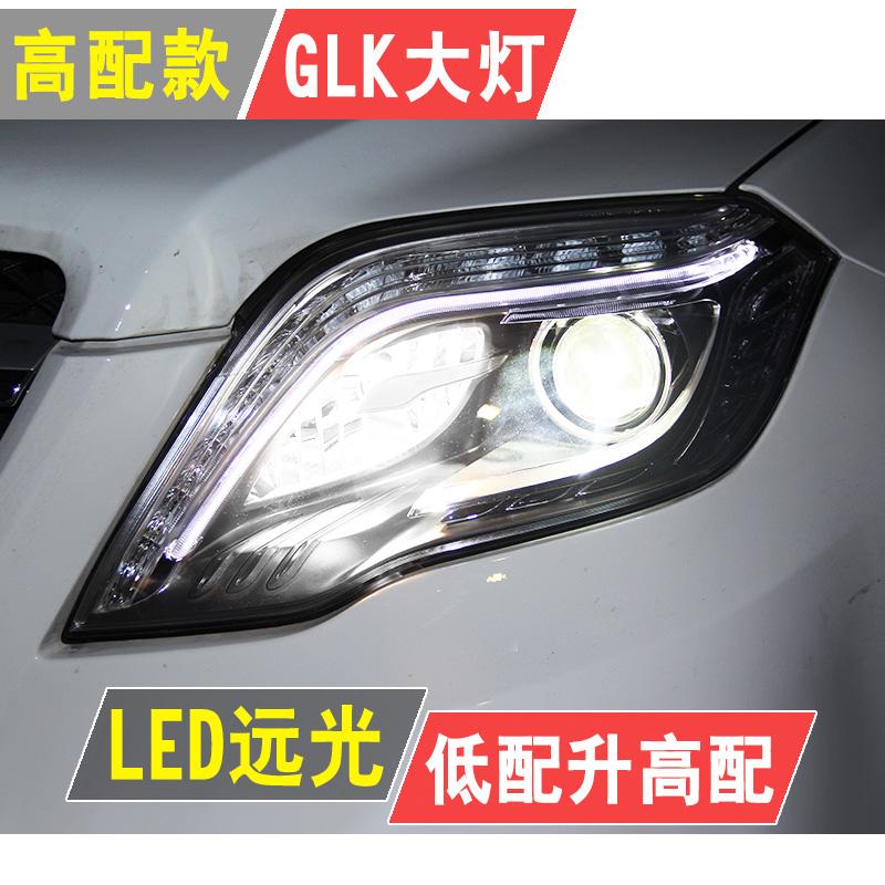 疝气灯透镜 GLK200 氙气大灯 GLK260 改装原厂 GLK300 大灯总成 GLK 奔驰