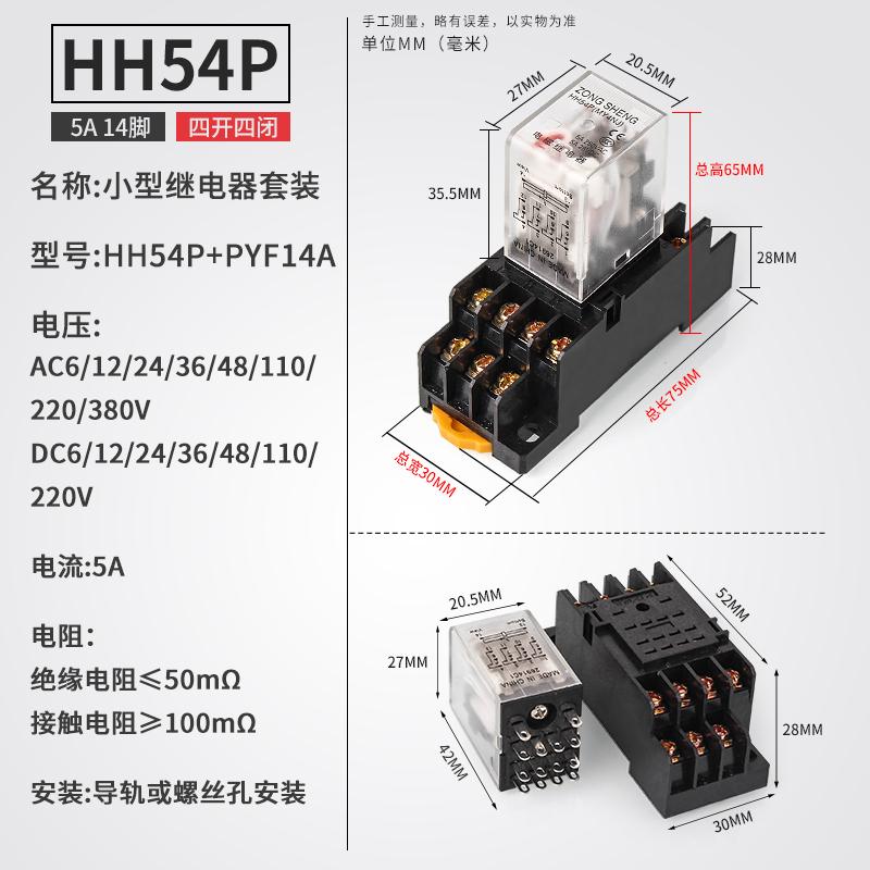 带底座 6V12V24V48V220V380V 中间继电器电磁继电器 HH54P 小型继电器
