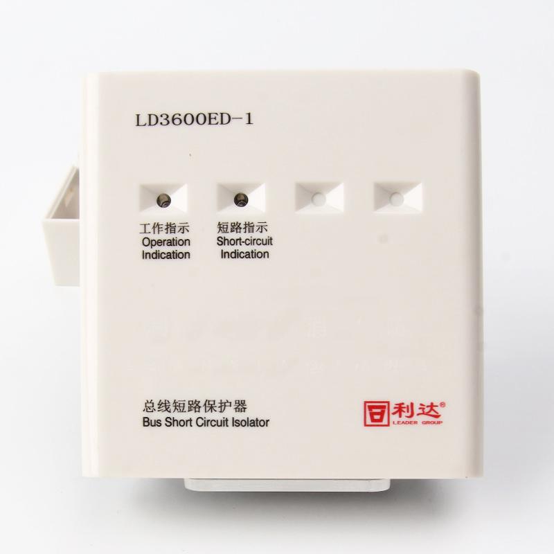 北京利达华信LD3600ED-1总线短路保护器总线隔离器隔离模块