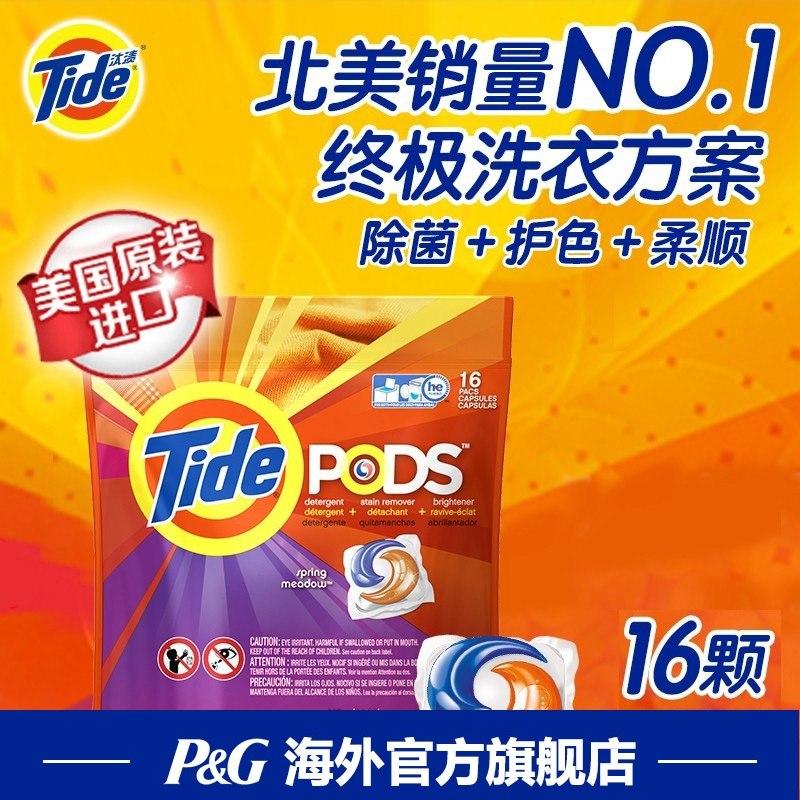 tide進口汰漬3合一全自動清潔鎖色柔順去漬濃縮速洗衣凝珠16顆