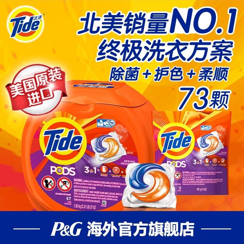 寶潔進口美國汰漬Tide鎖色洗衣凝珠洗衣液三色球清潔柔順57顆送16