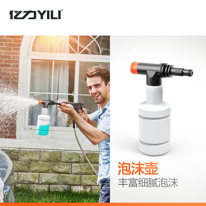 亿力家用高压洗车机高压喷壶 洗车用细腻超高泡沫高压泡沫喷水壶