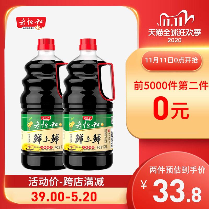 0点开始 中华老字号 老恒和 鲜上鲜酱油 1280ml*2瓶*2件 双重优惠折后¥37包邮(拍2件)