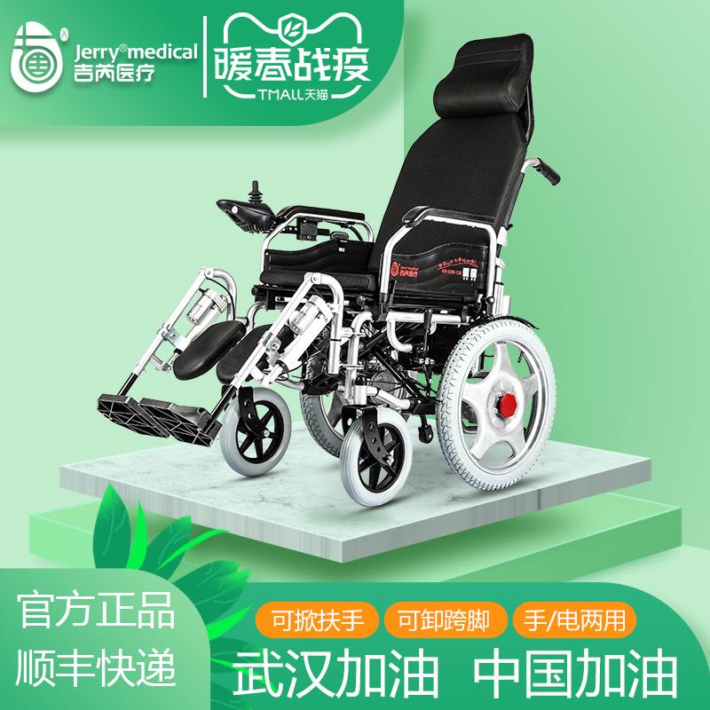 吉芮电动轮椅折叠轻便智能全自动老人老年残疾人可躺锂电池代步车