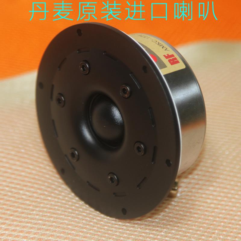 丹麦原装进口4寸高音喇叭 丹麦高音喇叭 球顶蚕丝膜发烧喇叭HiFi
