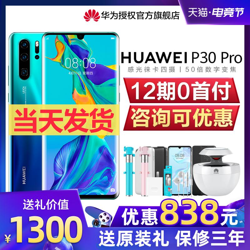 12期分期/优惠838当天发Huawei/华为 P30 Pro手机