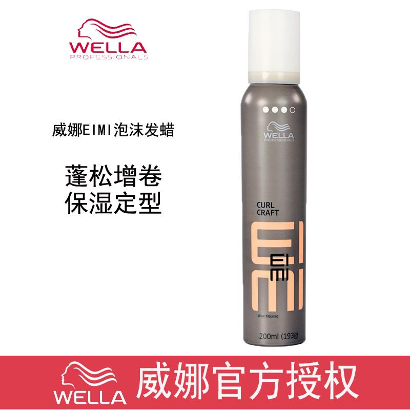 進口wella威娜eimi泡沫髮蠟200ml固卷蓬鬆豐盈造型保溼定型摩絲