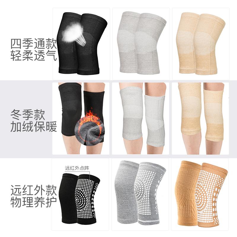 护膝盖保暖自发热防寒中老年人秋冬季加绒厚老寒腿男女士无痕薄款