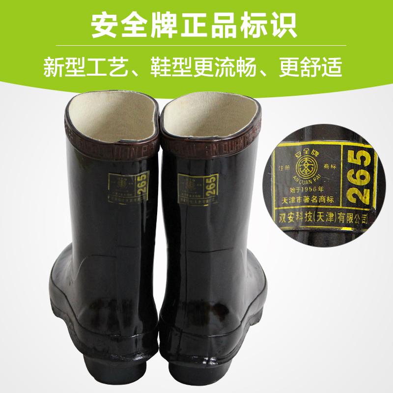 安全牌25KV高压电工绝缘靴子10kv绝缘雨鞋20KV绝缘胶鞋真品
