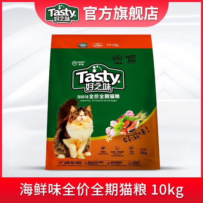 好之味猫粮海鲜味全期猫粮低盐诺瑞成猫幼猫大袋粮10kg包邮20斤装优惠券