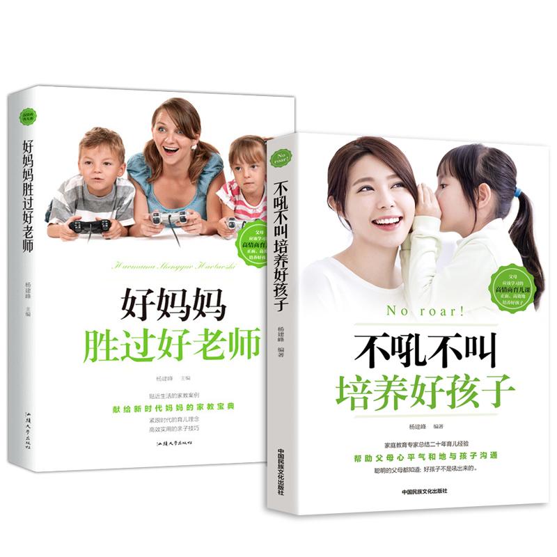 全2册 不吼不叫培养好孩子+好妈妈胜过好老师正版 家教方法家庭教育孩子的书籍捕捉儿童敏感期如何说孩子才会听儿童心理学教育书籍