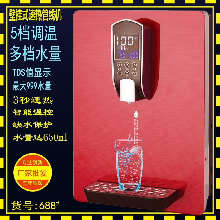 壁挂式即热调温无胆冷热饮水机净水器专用开水器超薄速热