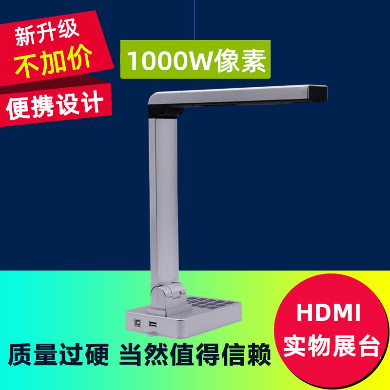 便携A3A4实物展台实物投影仪 高清HDMI多媒体视频教学实物展示台
