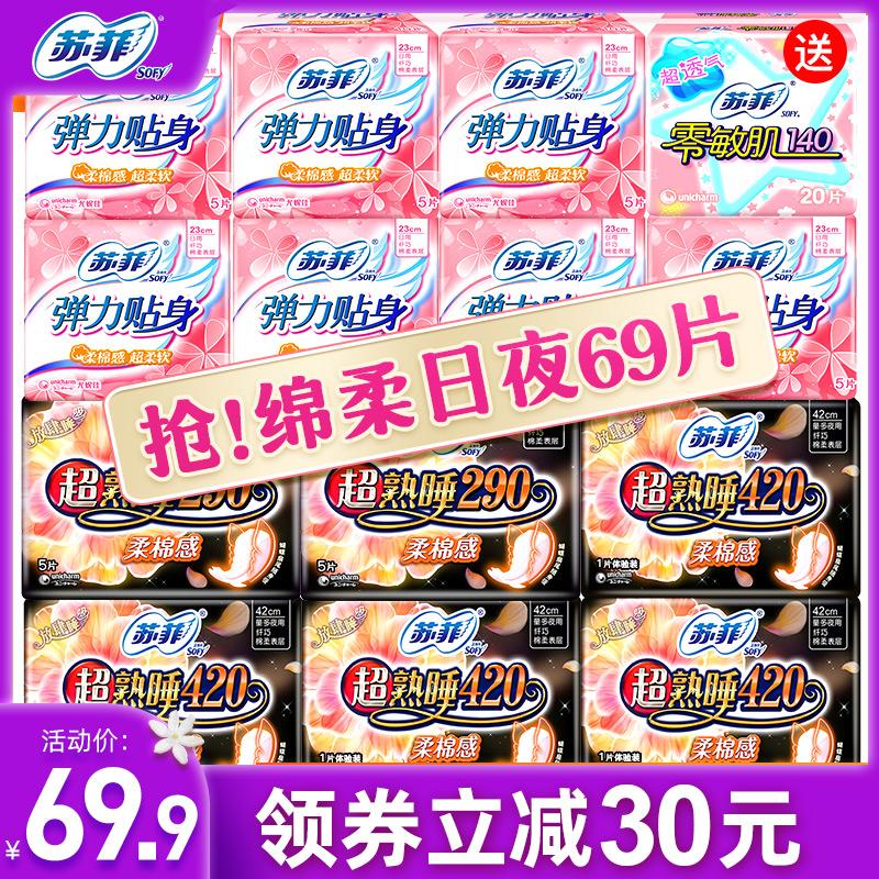SOFY 苏菲 弹力贴身/超熟睡/零肌肤卫生巾 日夜组合装69片 天猫优惠券折后¥39.9包邮(¥69.9-30)