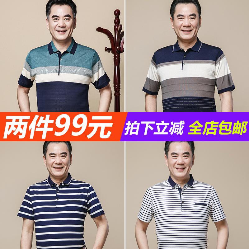 爸爸短袖t恤男夏装中年男装冰丝中老年人男士40-50岁长袖秋装上衣