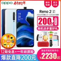 OPPO Reno2手机opporeno2官方旗舰opporeno ace新品店reno2z r17 (¥2299)