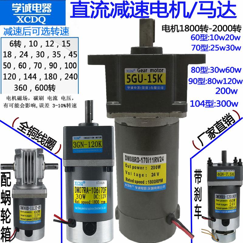 10w30w60w90w120W200w直流减速电机马达12v24v正反转大扭矩调速