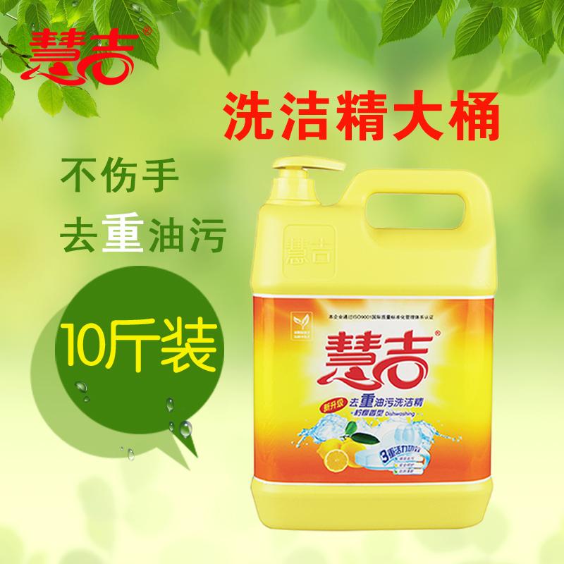 慧吉 檸檬 洗潔精大桶 10斤瓶裝 家庭裝 家用大瓶 桶裝 餐具專用