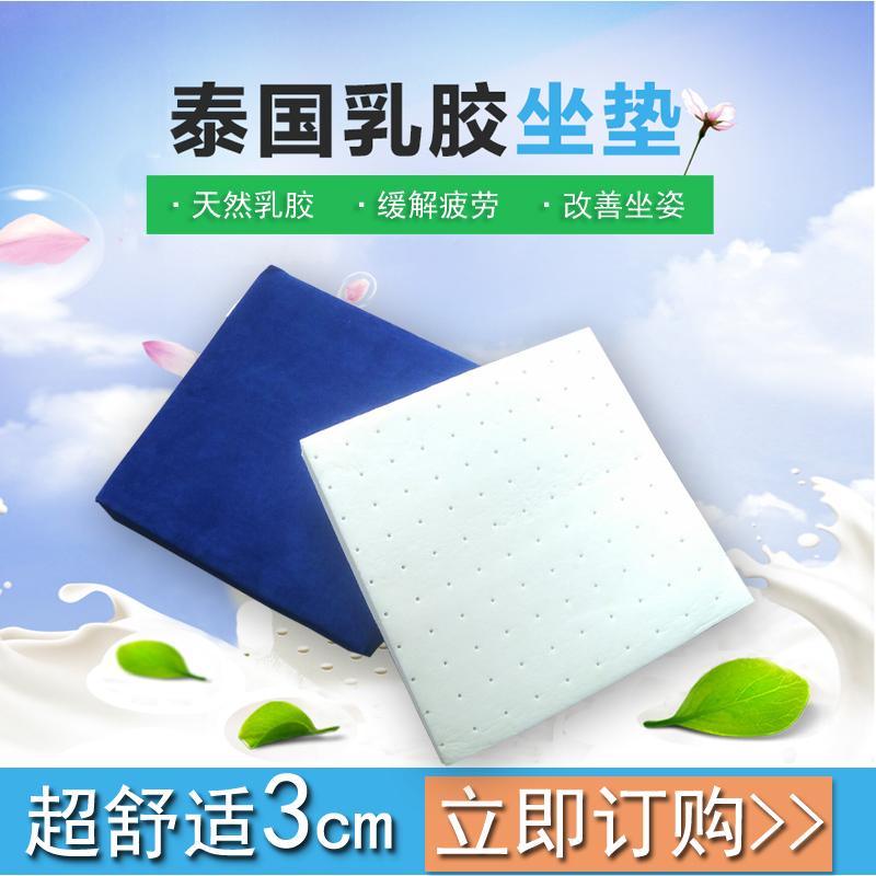 裸垫大量现货包邮泰国天然乳胶办公室坐垫飘窗沙发垫