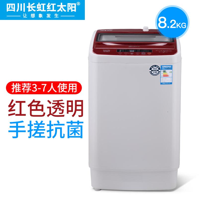热烘干 8kg 大容量 7.5 6.5 长虹红太阳洗衣机全自动家用小型波轮宿舍
