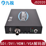 NineView JS2020 HD-SDI decoder, RTSP, ONVIF, H.264, 1080P broadcast-level HD video