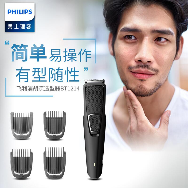 bt1214 飞利浦胡须造型器修胡子修剪器剃胡须刃电动男充电式正品