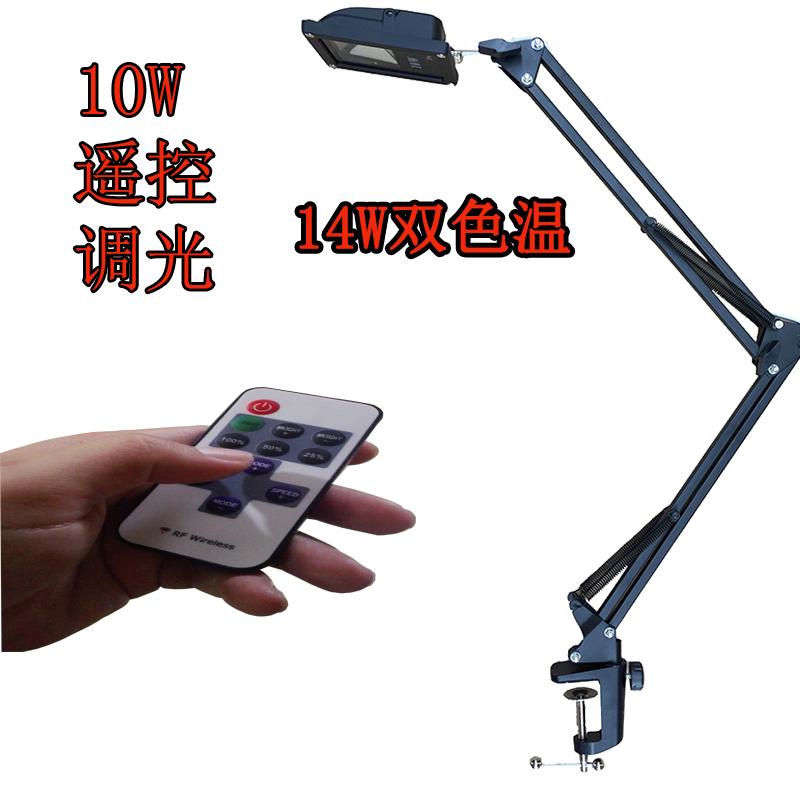 办公维修电器折叠可写字长臂工作台灯夹 30W 到 10 遥控高亮度护眼 led