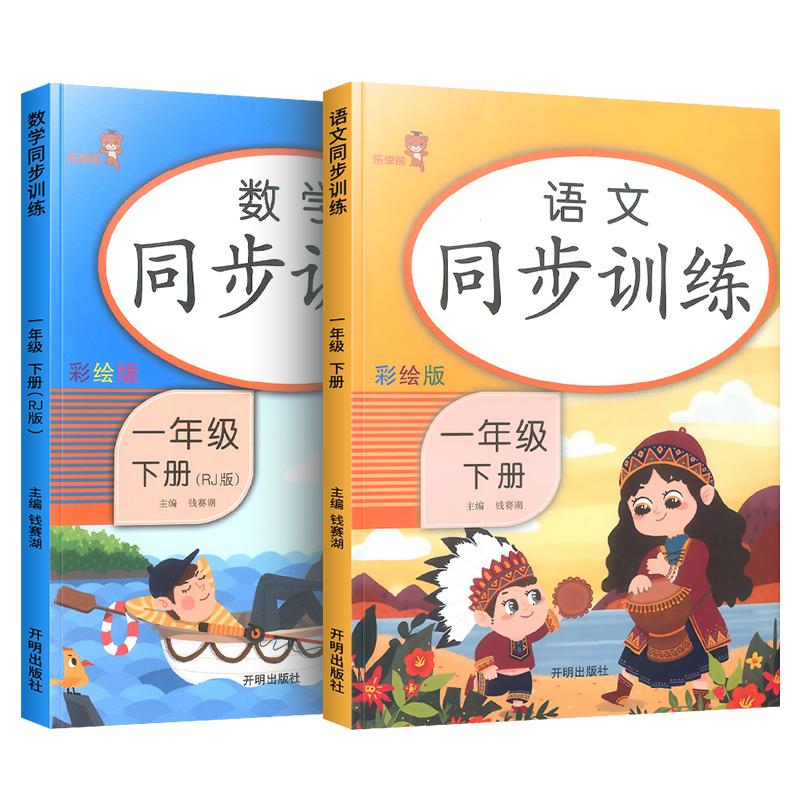【2本】新版同步训练一年级下语数