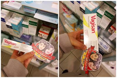德國代購Vagisan陰道婦科修復外陰保溼霜老化乾澀潤滑 細菌有貨